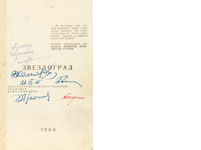 SIGNED BY THE FIRST MAN IN SPACE, THE FIRST WOMAN IN SPACE, THE FIRST PERSON TO CONDUCT AN EVA, AND THE FIRST COSMONAUT TO FLY IN SPACE TWICE. KOMAROV, FEOKTISTOV, EGOROV, editors. [Zvezdograd No. 1. Almanac of Art and Literature of the House of Officers.] Zvedzograd: [n.p.], 1964.