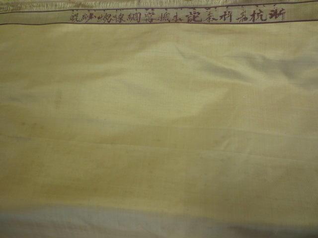 Ten lengths of silk fabric  Republic period
