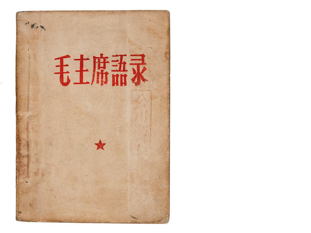 MAO ZE DONG. 1893-1976. Mao Zhu Xi Yu Lu [Quotations of Chairman Mao]. [Shenyang Military District: Air Force Political Department, before December 1963?]