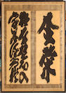 Japanese calligraphy screen