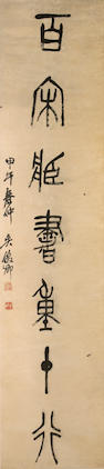 Wu Changshuo (1844-1927) Calligraphic Couplet, 1894