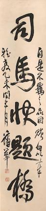 Pu Hua (1830/32-1911)  Calligraphic Couplet in Running Script, 1895