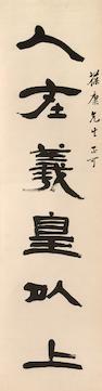 Zhao Zhichen (1781-1852)  Calligraphic Couplet in Clerical Script