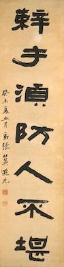 Zhang Zuyi (1849-1917) Couplet in Clerical Script
