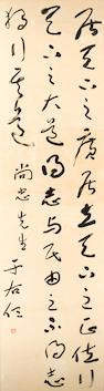 Yu Youren (1879-1964) Calligraphy in Running Script