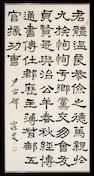 Shen Zengzhi (1850-1922)  Calligraphy in Clerical Script