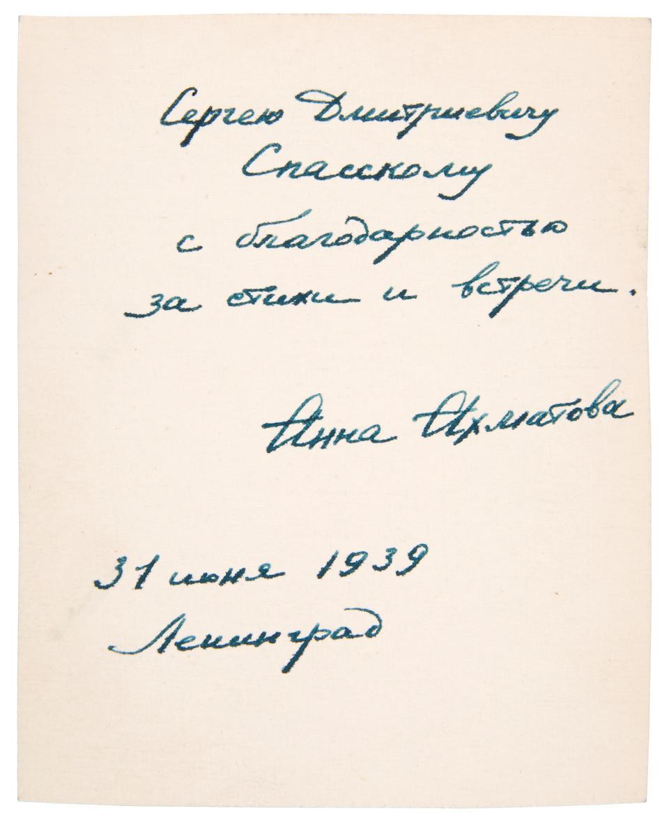 AKHMATOVA, ANNA.  1889-1966.