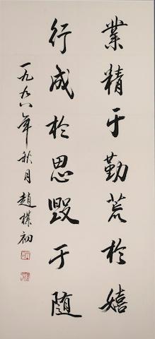 Zhao Puchu (1927-2000) Calligraphy in Running Script, 1998