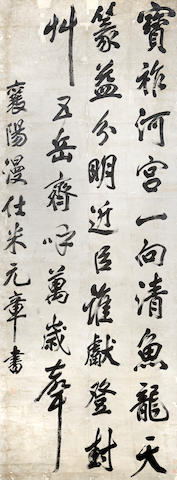 Anonymous (19th century) Calligraphy in Running Script after Mi Fu