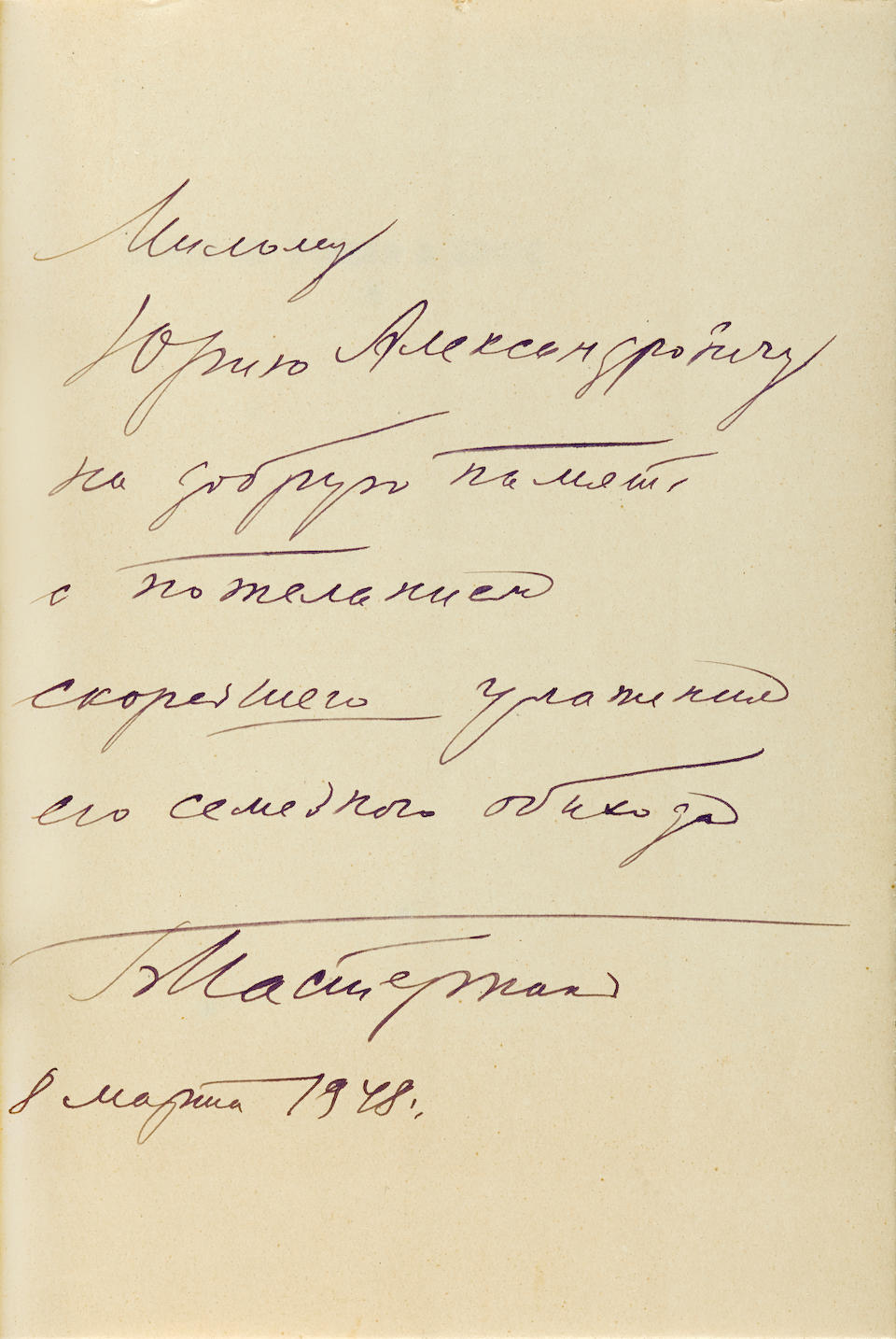 """PASTERNAK, BORIS LEONIDOVICH. 1890-1960. Typescript Carbon Signed (""""Pasternak"""" in Cyrillic ) and Inscribed, entitled """"Stikhi iz romana v proze"""" [Poems from a Novel in Prose], 20 pp, small 4to, n.p., 1948,"""