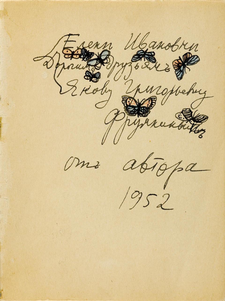 NABOKOV, VLADIMIR VLADIMIROVICH. 1899-1977. Stikhotvoreniya 1929-1951 [Poems from 1929 to 1951]. Paris: Rifma, 1952.