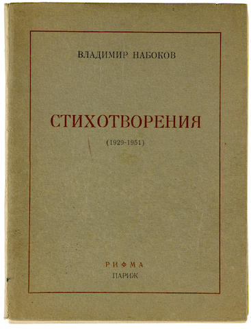 NABOKOV, VLADIMIR VLADIMIROVICH. 1899-1977. Stikhotvoreniya 1929-1951 [Poems from 1929 to 1951]. Paris: Rifma, 1952.