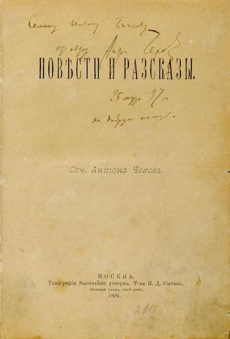 CHEKHOV, ANTON PAVLOVICH. 1860-1904. Povesti i Razskazy [Stories and Tales] Moscow; I.D.Sytin, 1894.