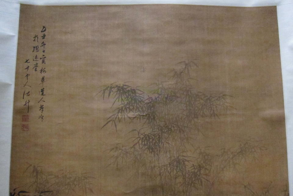 Attributed to Zhu Sheng (1618-c. 1690)  Stream and Rocks in Bamboo Grove