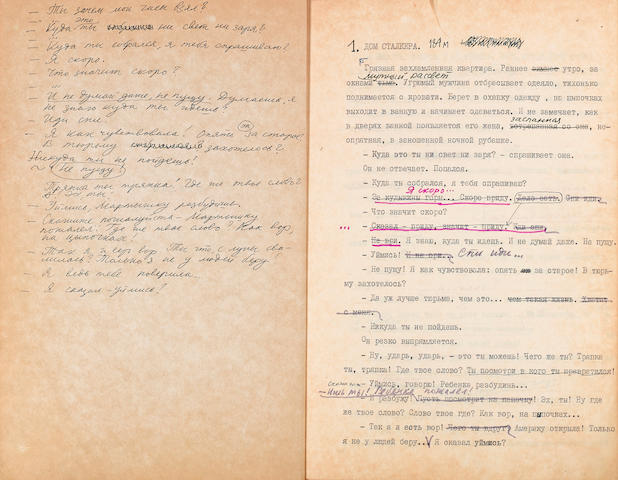 [TARKOVSKY, ANDREI ARSENIEVICH. 1932-1986.] STRUGATSKY, BORIS AND ARKADY. Typed Manuscript for Stalker, being the director's
