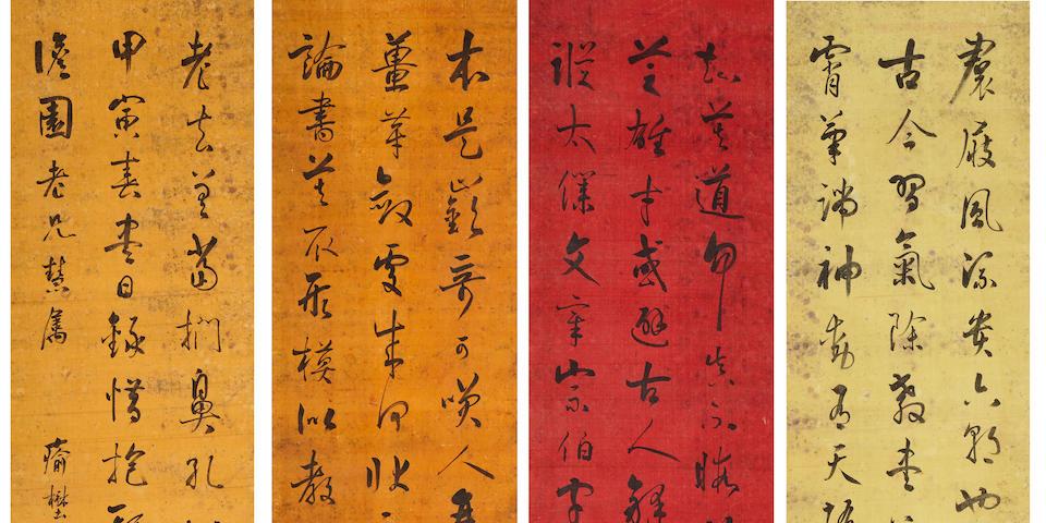Yan Fu (1854-1921) Calligraphy in Running Script