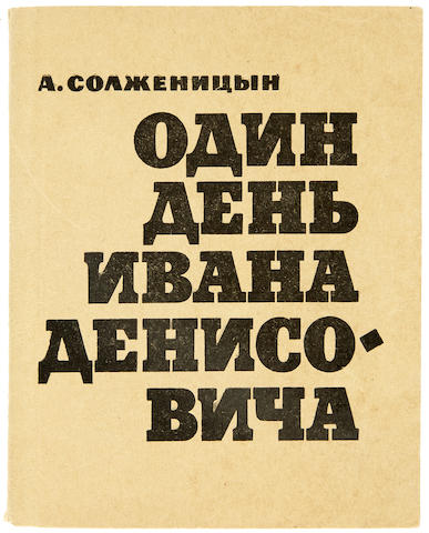 SOLZHENITSYN, ALEKSANDR ISAEVICH. 1918-2008. Odin den Ivana Denisovicha [One Day in the Life of Ivan Denisovich]. Moscow: Sovetskii Pisatel, 1963.