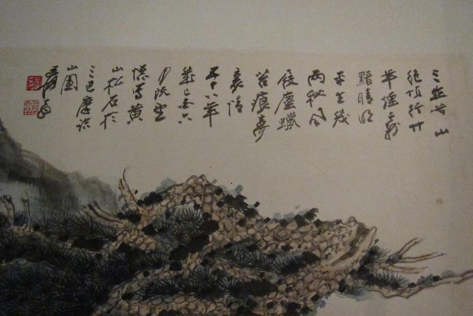 Zhang Daqian (1899-1983)  Pine Rock on Huangshan, 1969