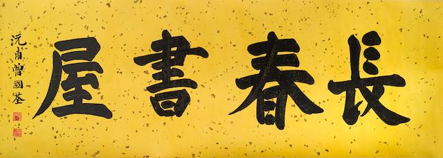 Zeng Guoquan (1824-1890) Calligraphy in Regular Script