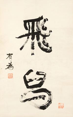 Kang Youwei (1858-1927)  Calligraphy in Running Script