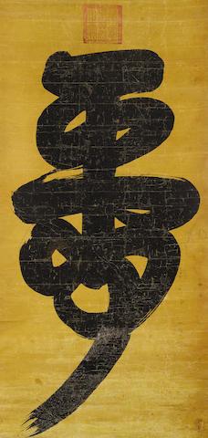 Ronghui Huang Guifei (1854-1933)  Calligraphy