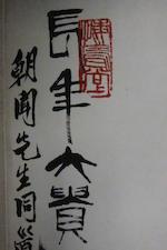 Qi Baishi (1864-1957) Fish of Longevity and Prosperity, 1953