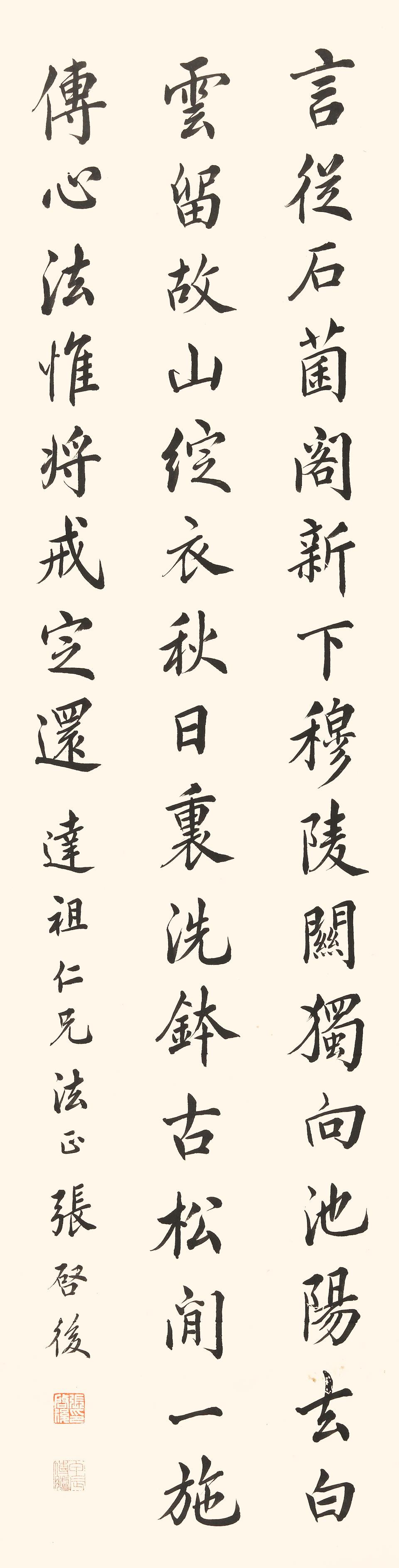 Liu Chunlin (1872-1944),  Zhu Ruzhen (1870-1940), Shang Yanliu (1874-1963), Zhang Qihou (1873-1944), Four Calligraphy in Running Script