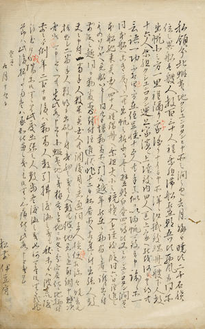 "Daimyo Matsudaira.  ""Amerika raisoju saku hizon"" [On the arrival of the Americans and the opening up of the country]. [Edo; c.1853.]"
