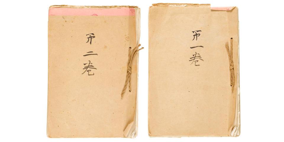 "HIROHITO, EMPEROR SHOWA. 1901-1989. Autograph Manuscript in Japanese, Showa Tenno Dokuhakuroku 昭和天皇独白録 ""The Emperor's Monologue,"" transcribed by Terasaki Hidenari,"