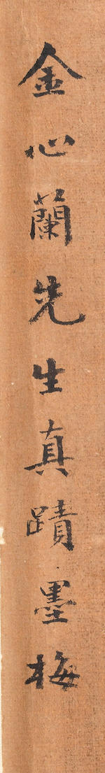 Jin Xinlan (1841-1909) Plum Blossoms
