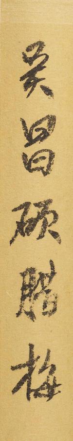 Wu Changshuo (1844-1927)  Plum Blossoms