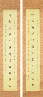 Zhou Lianxia (1909-2000)  Calligraphy Couplet in Regular Script  (2)
