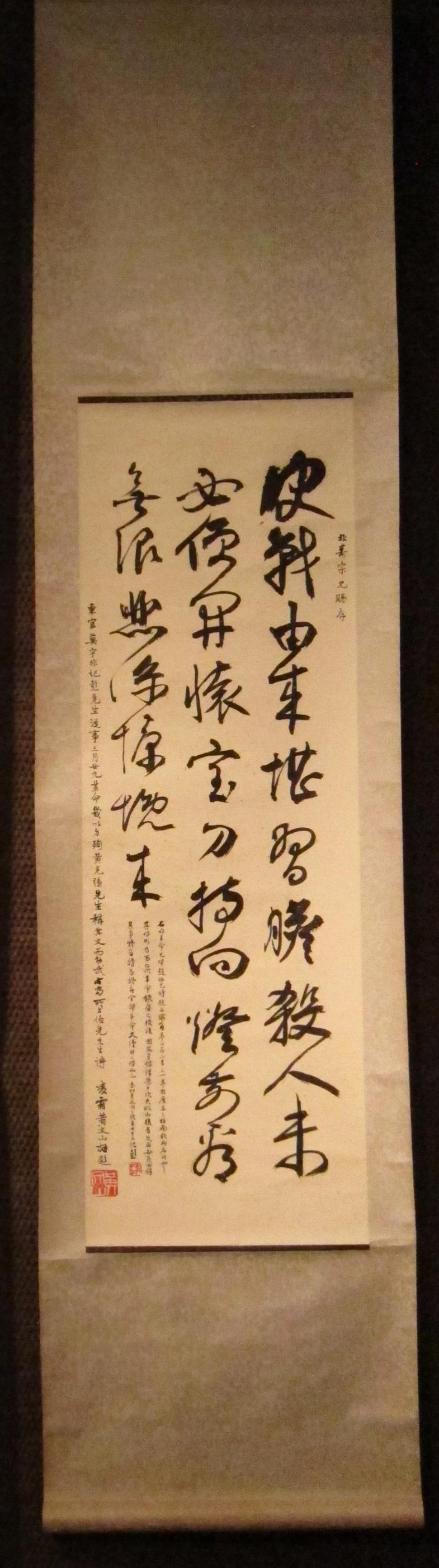 Various Artists (19th/20th century) Three works of Calligraphy