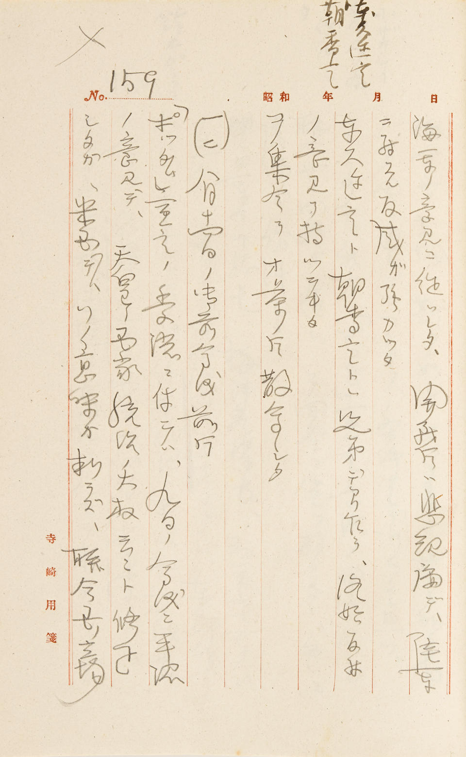 "HIROHITO, EMPEROR SHOWA. 1901-1989. Autograph Manuscript in Japanese, Showa Tenno Dokuhakuroku 昭和天皇独白録 ""The Emperor's Monologue,"" transcribed by Terasaki Hidenari,"