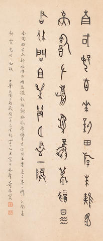 Dong Zuobin (1895-1963) Calligraphy in Oracle Bone Script, 1957