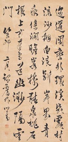 Pu Ru (1896-1963) Calligraphy in Cursive Script, 1963