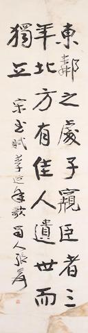 Zhang Daqian (1899-1983)  Calligraphy in Running Script