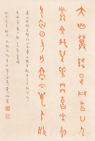 Dong Zuobin (1895-1963) Calligraphy in Oracle Bone Script, 1958