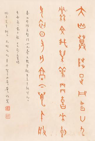 Dong Zuobin (1895-1963) Calligraphy in Oracle Bone Script, 1958