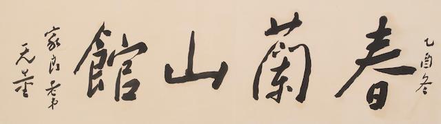Xie Wuliang (1884-1964)  Calligraphy in Running Script