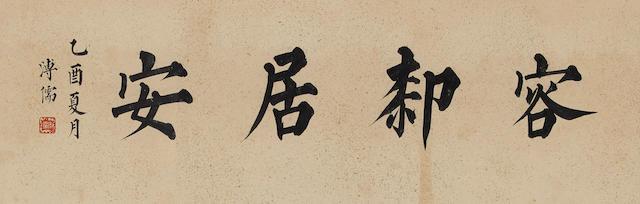 Attributed to Pu Ru (1896-1963) Calligraphy in Standard Script, 1945