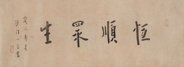 Hong Yi (1880-1942)  Calligraphy