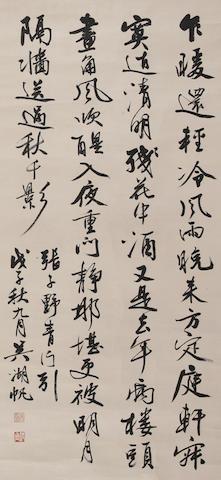 Wu Hufan (1894-1968) Calligraphy in Running Script, 1948