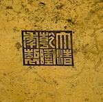 A Pair of Cast Bronze Jars, Zun Qianlong marks, late Qing/Republic period