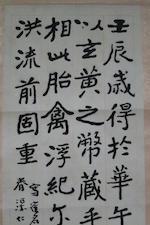Zhang Daqian (1899-1983) Calligraphy in Running Script, 1931