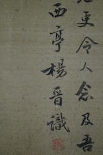 Attributed to Wang Yuanqi (1642-1715) Landscape after Huang Gongwang