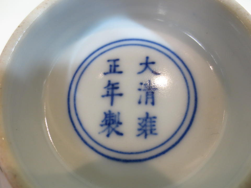 A famille rose enameled bats and peaches bowl Yongzheng mark