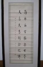 Hongyi (1880-1942)  Calligraphy
