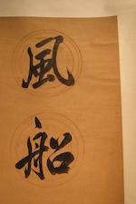 Gu Huang (1856-1927) Couplet of Calligraphy in Running Script, 1896
