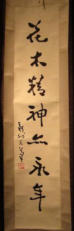 Fei Xinwo (1903-1992) Couplet of Calligraphy in Cursive Script